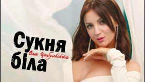 Оля Цибульская – Сукня Біла