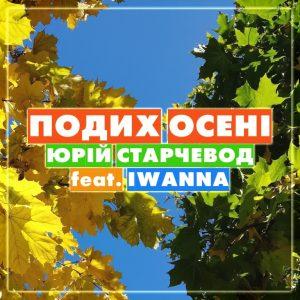 Юрій Старчевод feat. IWANNA – Подих Осені