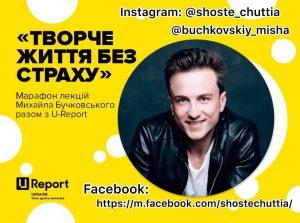 Лідер гурту Шосте Чуття про співпрацю з ЮНІСЕФ та U:Report