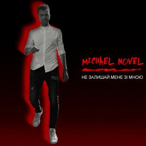 Michael Novel – Не залишай мене зі мною