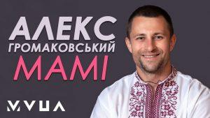 Алекс Громаковський – Мамі